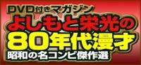 よしもと栄光の80年代漫才昭和の名コンビ傑作選