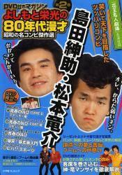 よしもと栄光の80年代漫才昭和の名コンビ傑作選 2