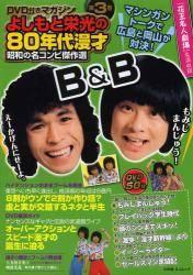 よしもと栄光の80年代漫才昭和の名コンビ傑作選 3