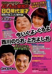 よしもと栄光の80年代漫才昭和の名コンビ傑作選 4