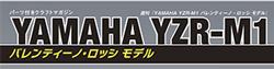 週刊 YAMAHA YZR-M1 バレンティーノ・ロッシ モデル