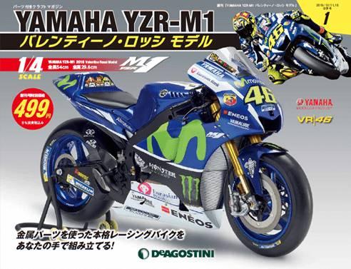 週刊 YAMAHA YZR-M1 バレンティーノ・ロッシ モデル 1