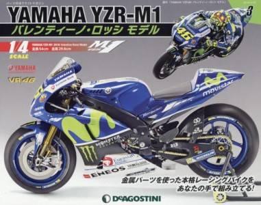 週刊 YAMAHA YZR-M1 バレンティーノ・ロッシ モデル 3
