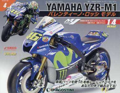 週刊 YAMAHA YZR-M1 バレンティーノ・ロッシ モデル 4