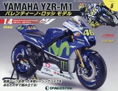 週刊 YAMAHA YZR-M1 バレンティーノ・ロッシ モデル 5