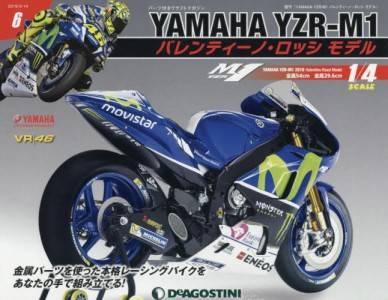 週刊 YAMAHA YZR-M1 バレンティーノ・ロッシ モデル 6