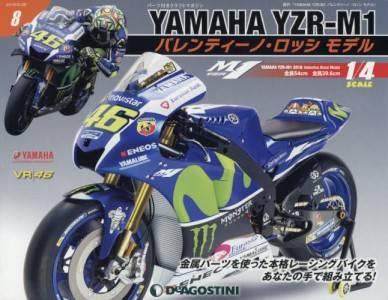 週刊 YAMAHA YZR-M1 バレンティーノ・ロッシ モデル 8