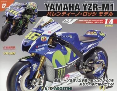 週刊 YAMAHA YZR-M1 バレンティーノ・ロッシ モデル 12