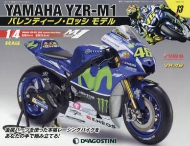 週刊 YAMAHA YZR-M1 バレンティーノ・ロッシ モデル 13