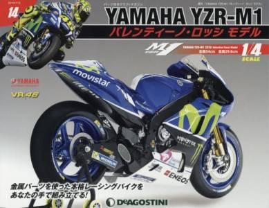 週刊 YAMAHA YZR-M1 バレンティーノ・ロッシ モデル 14