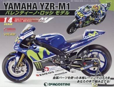 週刊 YAMAHA YZR-M1 バレンティーノ・ロッシ モデル 15