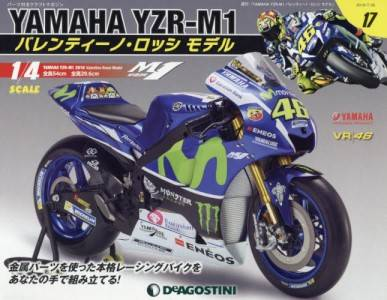 週刊 YAMAHA YZR-M1 バレンティーノ・ロッシ モデル 17