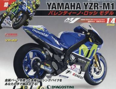 週刊 YAMAHA YZR-M1 バレンティーノ・ロッシ モデル 18