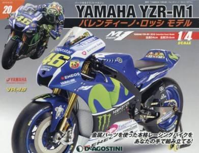 週刊 YAMAHA YZR-M1 バレンティーノ・ロッシ モデル 20