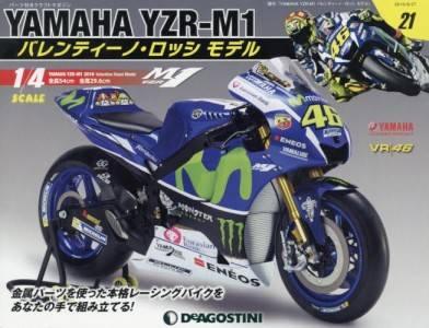 週刊 YAMAHA YZR-M1 バレンティーノ・ロッシ モデル 21