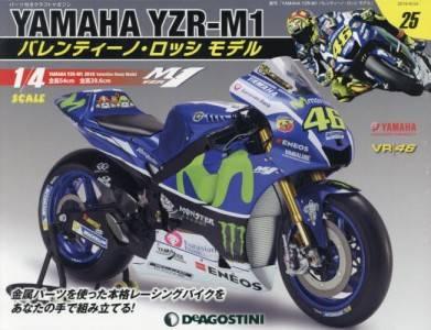 週刊 YAMAHA YZR-M1 バレンティーノ・ロッシ モデル 25