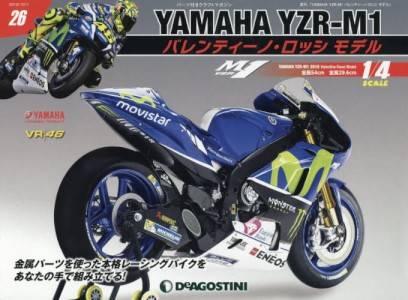 週刊 YAMAHA YZR-M1 バレンティーノ・ロッシ モデル 26