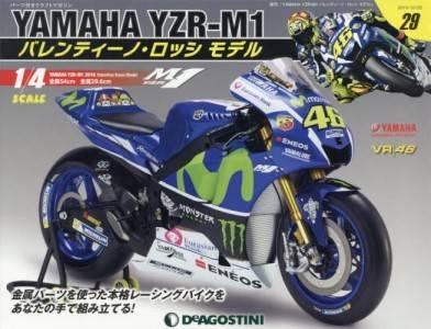 週刊 YAMAHA YZR-M1 バレンティーノ・ロッシ モデル 29