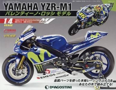 週刊 YAMAHA YZR-M1 バレンティーノ・ロッシ モデル 31