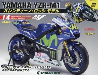 週刊 YAMAHA YZR-M1 バレンティーノ・ロッシ モデル 33