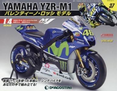 週刊 YAMAHA YZR-M1 バレンティーノ・ロッシ モデル 37