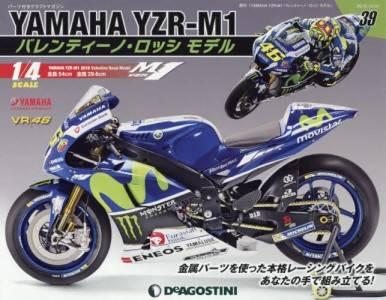 週刊 YAMAHA YZR-M1 バレンティーノ・ロッシ モデル 39