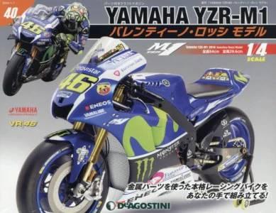 週刊 YAMAHA YZR-M1 バレンティーノ・ロッシ モデル 40