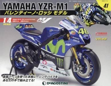 週刊 YAMAHA YZR-M1 バレンティーノ・ロッシ モデル 41