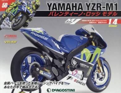 週刊 YAMAHA YZR-M1 バレンティーノ・ロッシ モデル 50