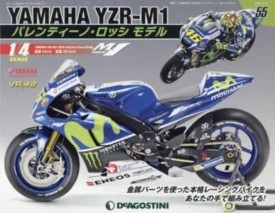 週刊 YAMAHA YZR-M1 バレンティーノ・ロッシ モデル 55