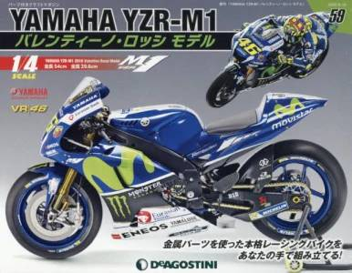 週刊 YAMAHA YZR-M1 バレンティーノ・ロッシ モデル 59