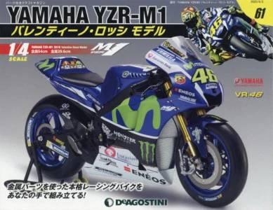 週刊 YAMAHA YZR-M1 バレンティーノ・ロッシ モデル 61