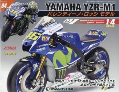 週刊 YAMAHA YZR-M1 バレンティーノ・ロッシ モデル 64