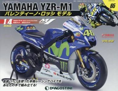 週刊 YAMAHA YZR-M1 バレンティーノ・ロッシ モデル 65