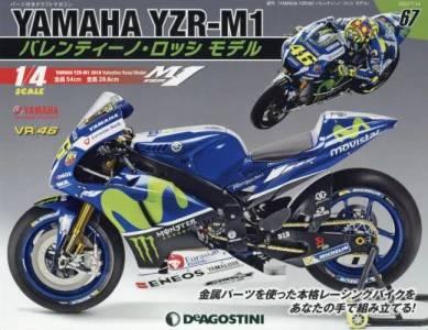 週刊 YAMAHA YZR-M1 バレンティーノ・ロッシ モデル 67