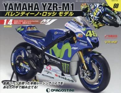 週刊 YAMAHA YZR-M1 バレンティーノ・ロッシ モデル 69