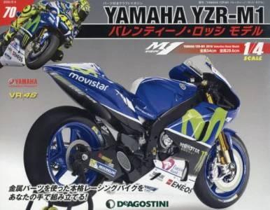 週刊 YAMAHA YZR-M1 バレンティーノ・ロッシ モデル 70