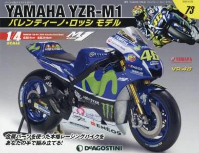 週刊 YAMAHA YZR-M1 バレンティーノ・ロッシ モデル 73