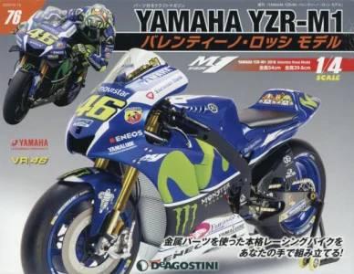 週刊 YAMAHA YZR-M1 バレンティーノ・ロッシ モデル 76