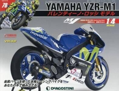 週刊 YAMAHA YZR-M1 バレンティーノ・ロッシ モデル 78