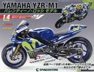 週刊 YAMAHA YZR-M1 バレンティーノ・ロッシ モデル 79