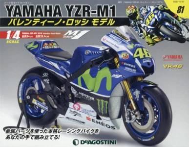 週刊 YAMAHA YZR-M1 バレンティーノ・ロッシ モデル 81