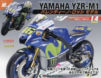 週刊 YAMAHA YZR-M1 バレンティーノ・ロッシ モデル 88