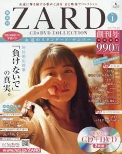 隔週刊ZARD CD&DVDコレクション 1号