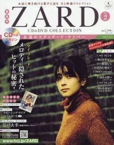 隔週刊ZARD CD&DVDコレクション 2号