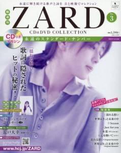 隔週刊ZARD CD&DVDコレクション 3号