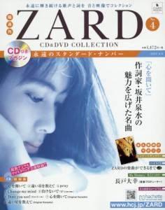 隔週刊ZARD CD&DVDコレクション 4号