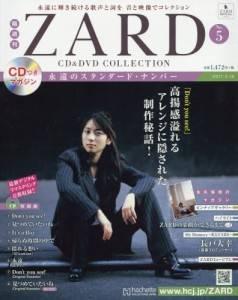 隔週刊ZARD CD&DVDコレクション 5号