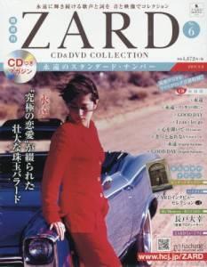 隔週刊ZARD CD&DVDコレクション 6号