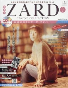 隔週刊ZARD CD&DVDコレクション 7号